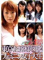 (50ktdvr182r)[KTDVR-182] 東京お嬢様図鑑 フェミニン女子大生 7人4時間SP ダウンロード