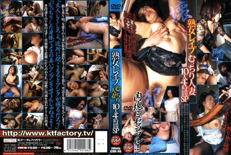 むっちりの熟女、岡田京子出演のレイプ無料動画像。熟女レイプ むっちり人妻 10人4時間SP