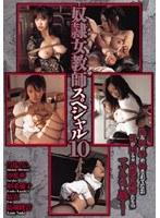 奴隷女教師スペシャル10 ダウンロード