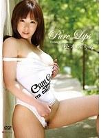 Pure Lips 松本ゆりな ダウンロード