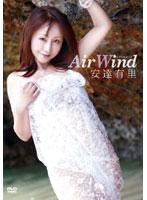 安達有里:Air Wind(動画)