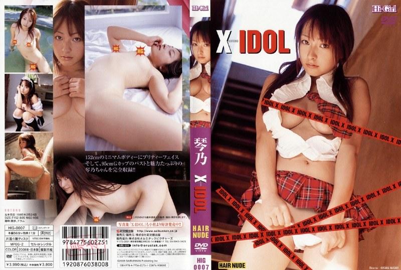 X-IDOL 琴乃