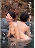 温泉で欲情する母と息子 矢吹涼華