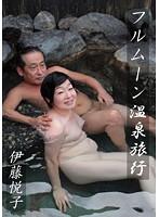 フルムーン温泉旅行 伊藤悦子! 巨乳 動画 無料