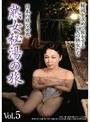 日本の雅な世界 熟女秘湯の旅 Vol.5