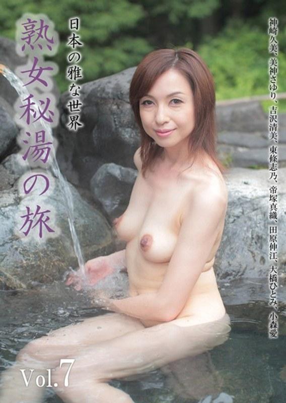 温泉にて、OL、神崎久美出演の無料動画像。日本の雅な世界 熟女秘湯の旅 Vol.7