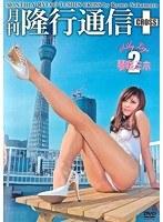 「月刊 隆行通信 CROSS2 琴咲ミホ」のパッケージ画像