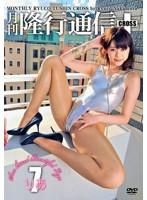 月刊 隆行通信 CROSS7 Ria(りあ)