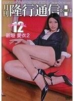 月刊 隆行通信 CROSS12 新垣愛衣 PART-2