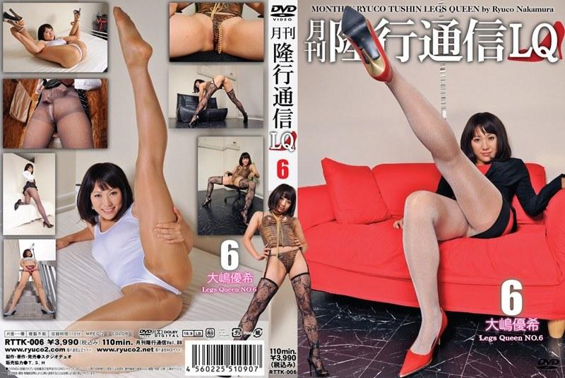 月刊 隆行通信LQ Legs Queen No.6 大嶋優希