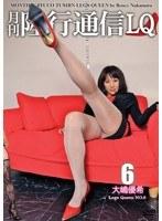 「月刊 隆行通信LQ Legs Queen No.6 大嶋優希」のパッケージ画像