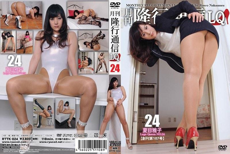 月刊 隆行通信LQ Legs Queen No.24 夏目雅子