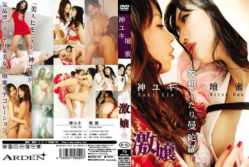 激嬢-妄想ふたり曼荼羅- 神ユキ&壇蜜