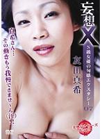 妄想X S級女優の旬感エクスタシー 07 友田真希 ダウンロード