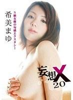 妄想X S級女優の旬感エクスタシー 20 希美まゆ ダウンロード