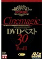 Cinemagic DVDベスト30 PART.3
