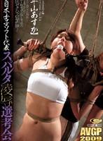 (51avgl124)[AVGL-124] 全日本女子ソフト代表 スパルタ凌辱選考会 平山あすか ダウンロード