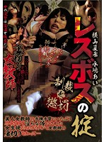 (51avop00025)[AVOP-025] 裏切り女教師 制裁と懲罰 レスボスの掟 ダウンロード