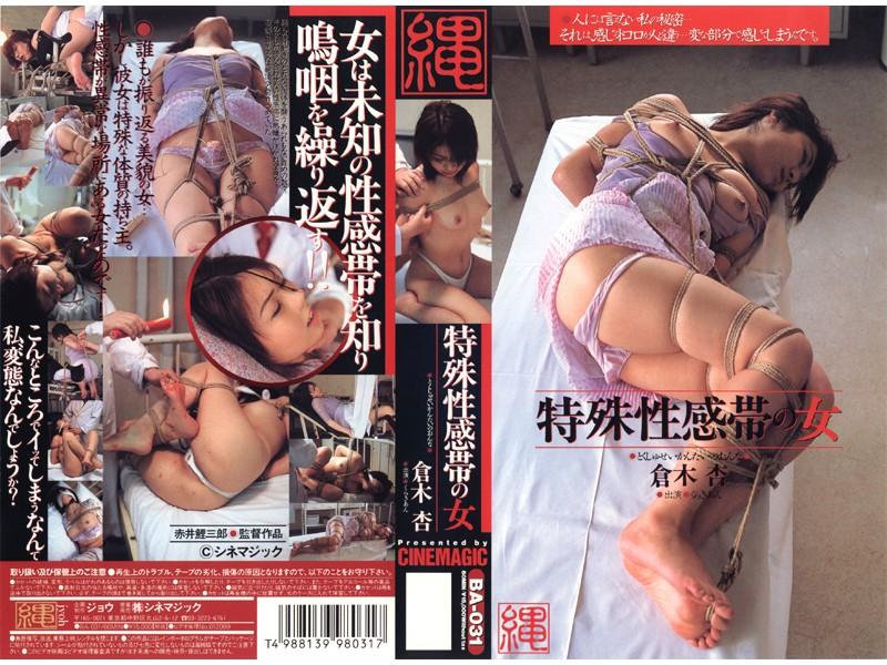 特殊性感帯の女 倉木杏