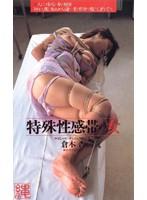 特殊性感帯の女 倉木杏 ダウンロード