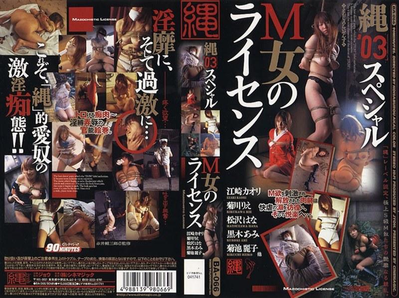 縄'03スペシャル M女のライセンス