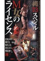 縄'03スペシャル M女のライセンス ダウンロード