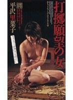 (51ba068)[BA-068] 打擲願望の女 平沢里菜子 ダウンロード