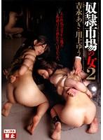 奴隷市場の女 2 吉永あき 川上ゆう ダウンロード