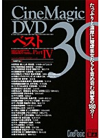 (51cmc018)[CMC-018] CineMagic DVD ベスト 30 PART.4 ダウンロード