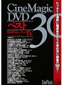 CineMagic DVD ベスト 30 P...
