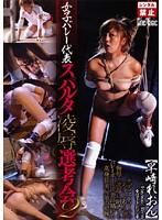 (51cmc026)[CMC-026] 女子バレー代表 スパルタ凌辱選考会2 早崎れおん ダウンロード
