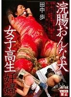 浣腸おんな犬 女子校生妊婦 田中歩 ダウンロード