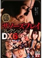 ザ ノーズプレイ コレクションDX6 ダウンロード