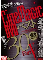 (51cmc00041)[CMC-041] CineMagic DVD ベスト 30 PART.5 ダウンロード