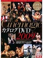 Cinemagic カタログDVD 2009 ダウンロード