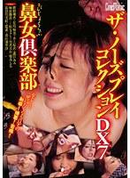 (51cmc00065)[CMC-065] ザ・ノーズプレイコレクションDX7 鼻女倶楽部 ダウンロード