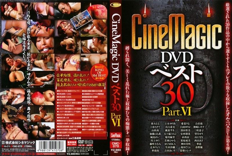 CineMagic DVD ベスト 30 PART.6
