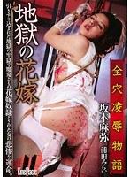 全穴凌辱物語 地獄の花嫁 坂本麻弥 浦田みらい ダウンロード