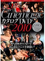 Cinemagic カタログ 2010 ダウンロード