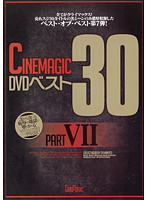 (51cmc00096)[CMC-096] Cinemagic DVD ベスト 30 PART.7 ダウンロード