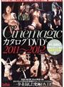 Cinemagic カタログDVD 2011〜2012