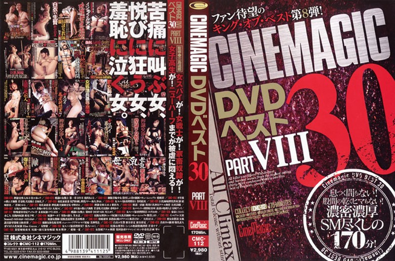 (51cmc00112)[CMC-112] Cinemagic DVD ベスト 30 PART.8 ダウンロード
