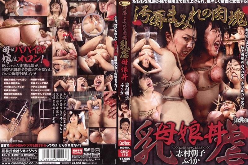 人妻、志村朝子出演の調教無料熟女動画像。汚辱まみれの肉塊 乳虐母娘丼 志村朝子 ふうか