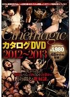 Cinemagic カタログ 2012〜2013 ダウンロード