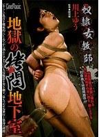 「奴隷女教師 地獄の拷問地下室 川上ゆう」のパッケージ画像