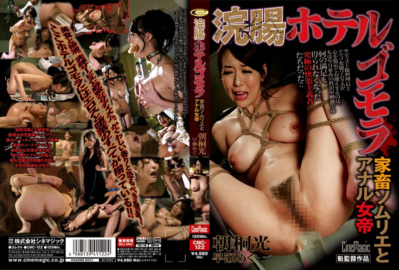ホテルにて、彼女、朝桐光出演のSM無料熟女動画像。浣腸ホテルゴモラ 家畜ソムリエとアナル女帝 朝桐光 早瀬めぐ
