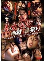 美女限定 地獄の鼻祭り 〜美麗ノーズ淑女たちの惨劇〜 ダウンロード