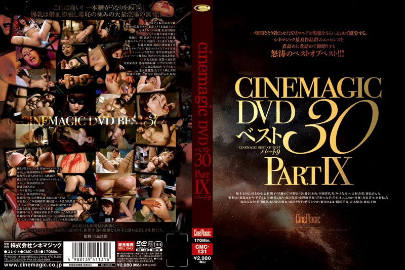 [CMC-131] Cinemagic DVD ベスト 30 PART.9