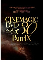 (51cmc00131)[CMC-131] Cinemagic DVD ベスト 30 PART.9 ダウンロード