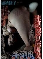 (51cmc00134)[CMC-134] 連続暴行浣腸魔牛頭鬼 加納綾子 ダウンロード